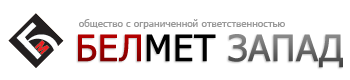 БЕЛМЕТЗАПАД